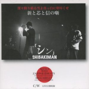 shibakiman シン