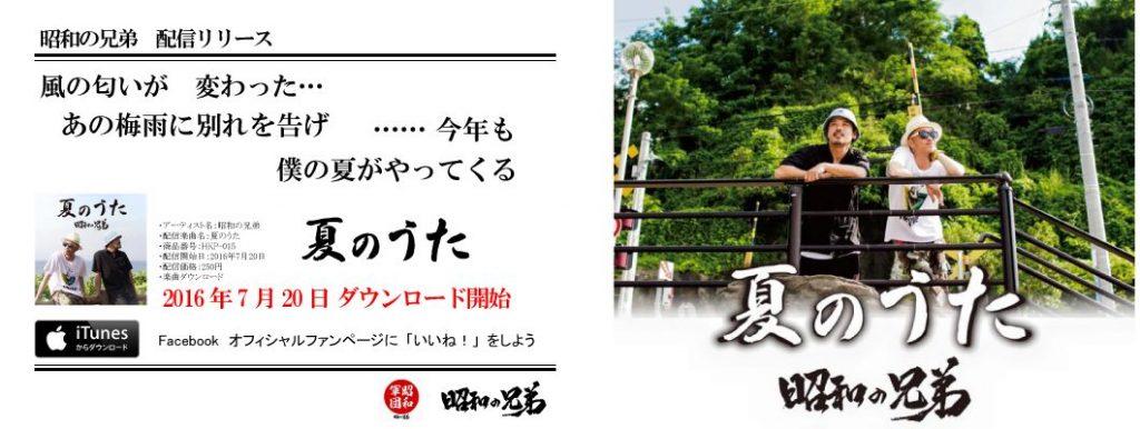 cropped-shibakiman_top-natsu1-1.jpg