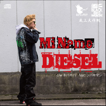 diesel_demo