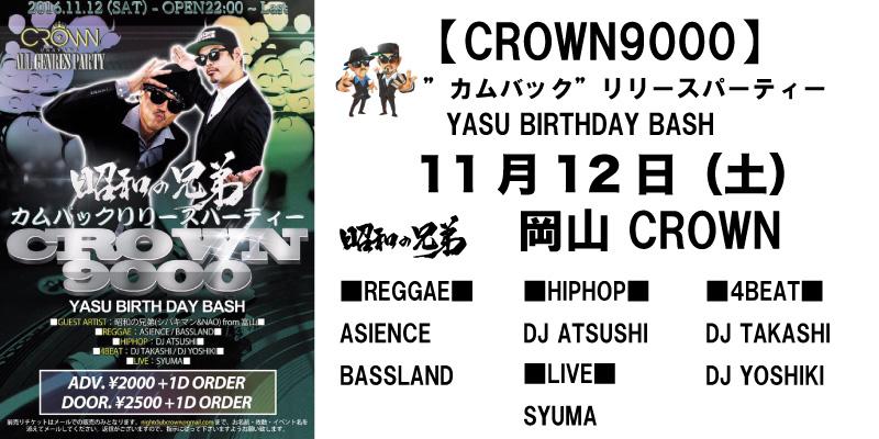 昭和の兄弟 岡山crown ツアー