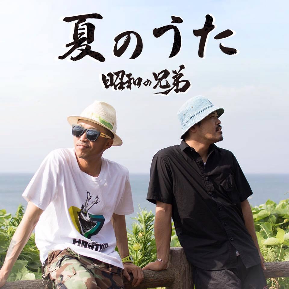 昭和の兄弟 夏のうた