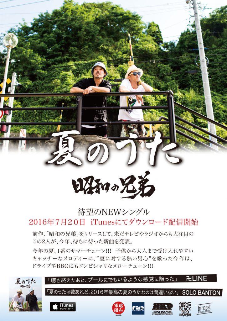昭和の兄弟 夏のうたフライヤーキャプチャ