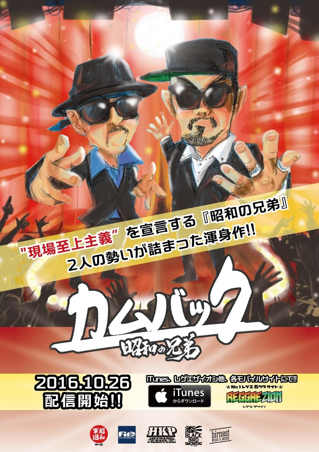 昭和の兄弟 カムバック ジャケフライヤー2016