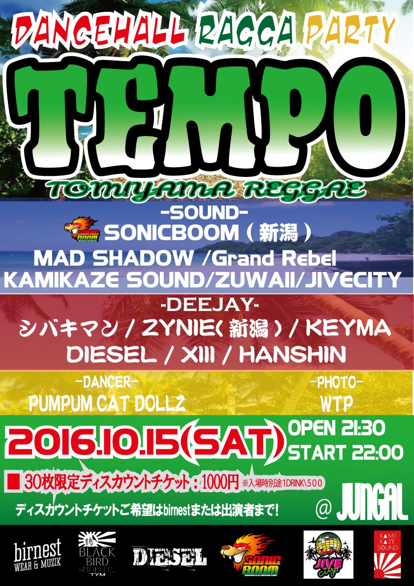 tempo2016_10omote_01