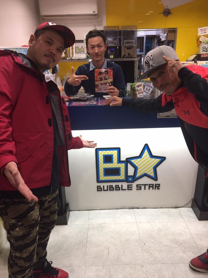 【昭和の兄弟/カムバック】プロモーション! 〇BUBBLE STAR様〇 岡山県岡山市北区錦町7-17
