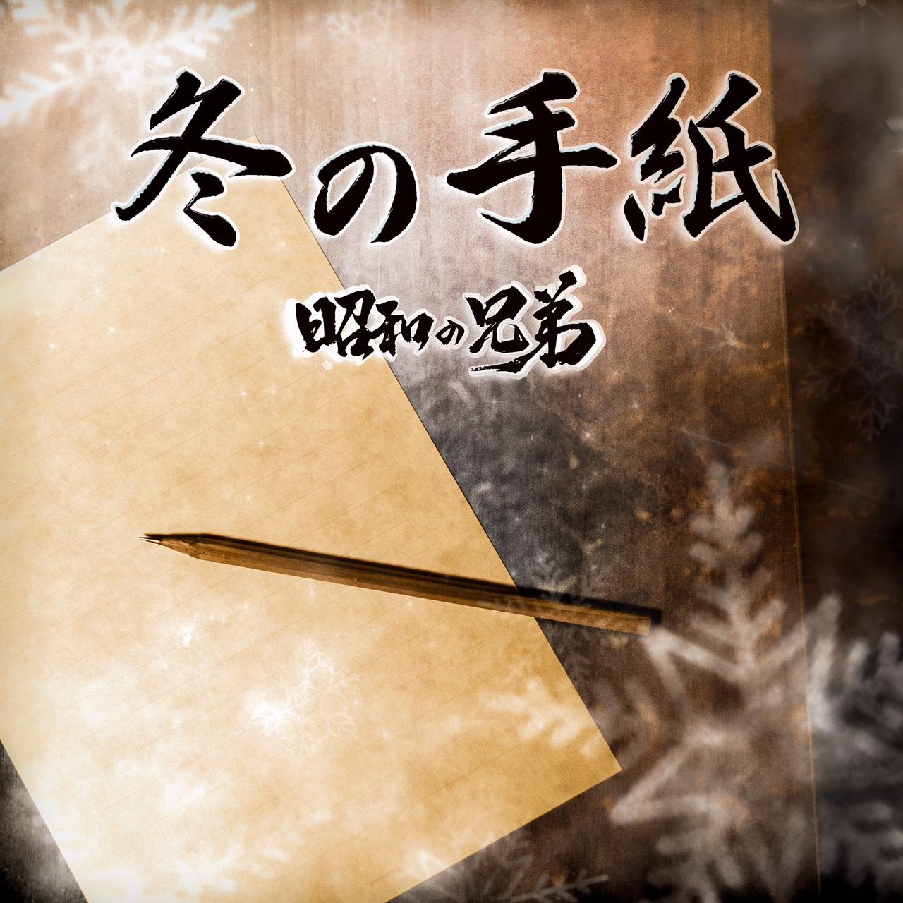 昭和の兄弟 冬の手紙