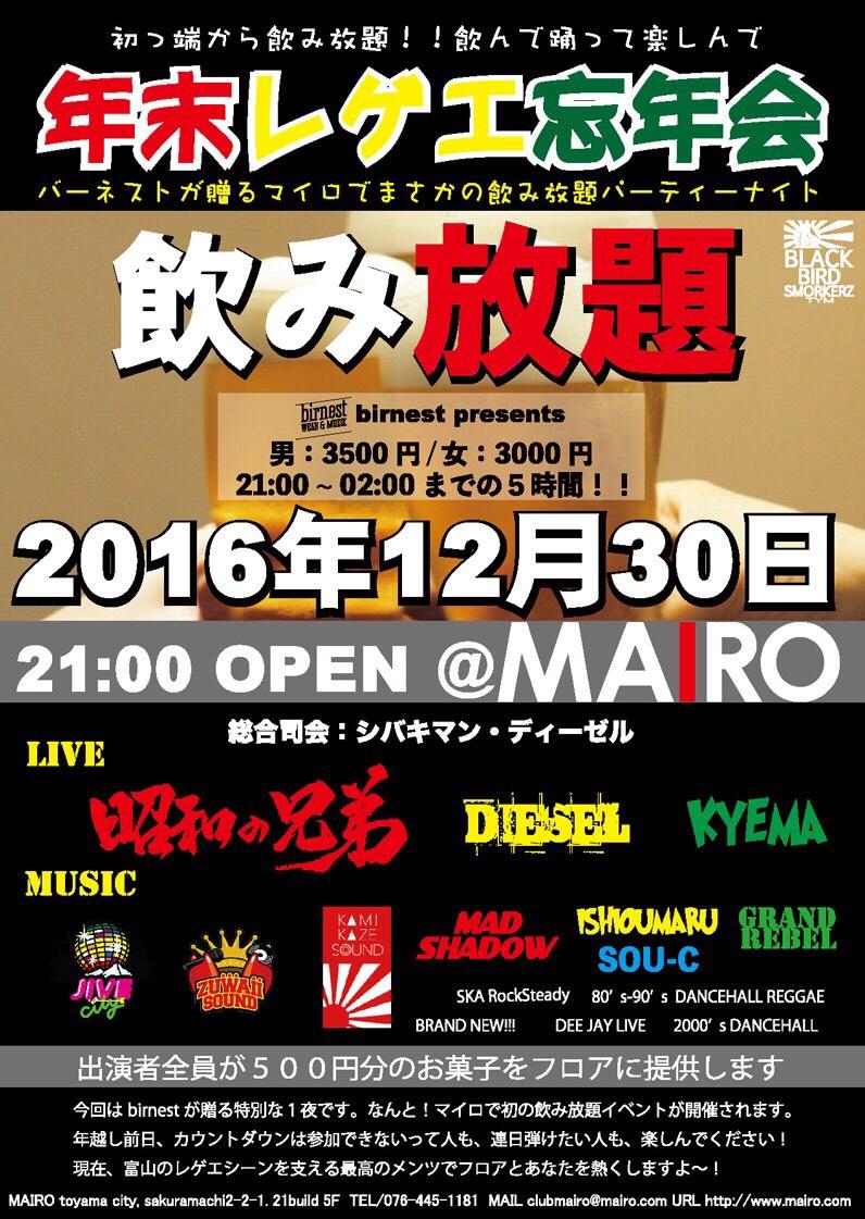 2016富山レゲエ忘年会