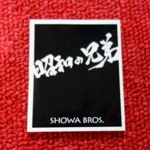 昭和の兄弟Tシャツ 1st-sticker