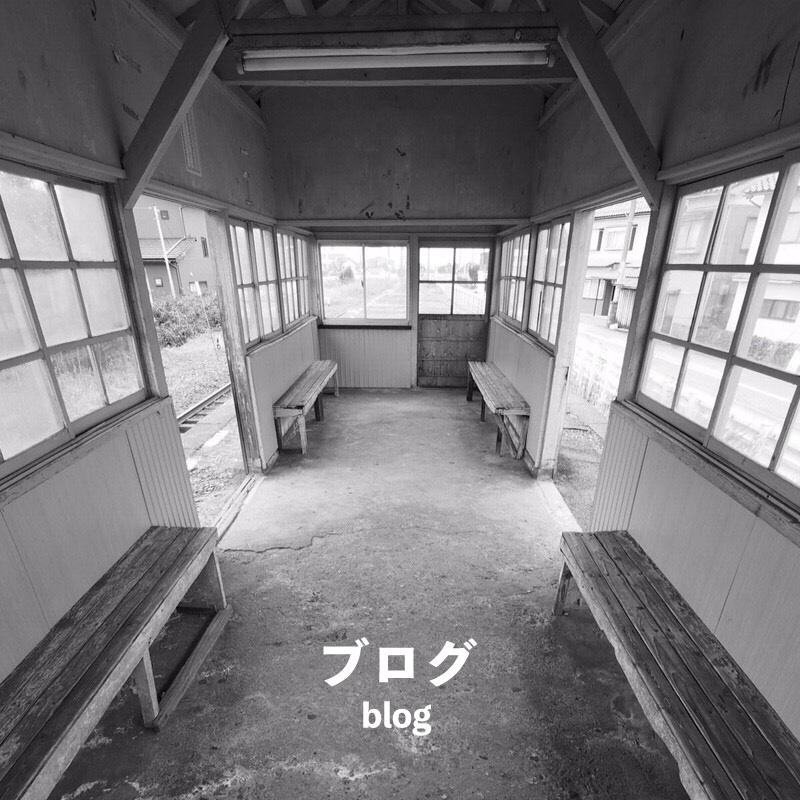 シバキマン ブログ
